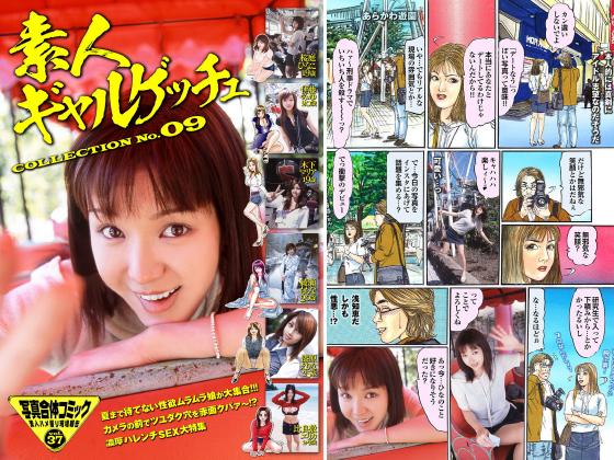 【エロ漫画】素人ギャルゲッチュ COLLECTION No.09 写真合体コミック素人ハメ撮り現場報告のトップ画像