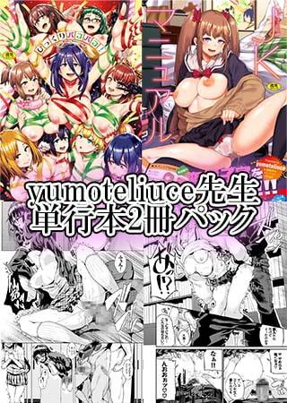 【エロ漫画】yumoteliuce先生 単行本2冊パックのアイキャッチ画像