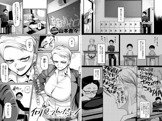 【エロ漫画】何見てんだよ!【単話】のトップ画像