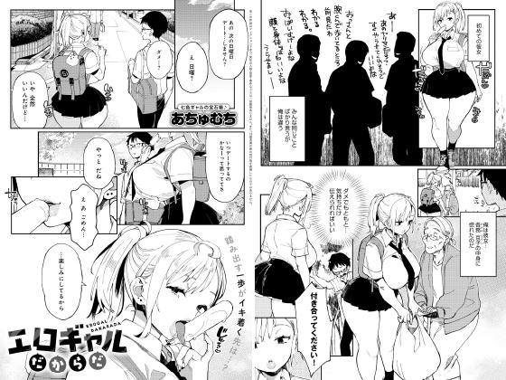 【エロ漫画】エロギャルだからだ【単話】のトップ画像