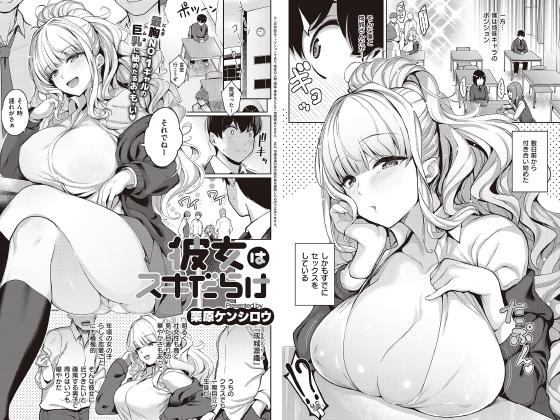 【エロ漫画】彼女はスキだらけ【単話】のトップ画像