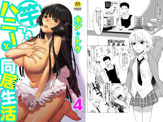 【エロ漫画】竿つきハニーと同居生活 4話のトップ画像