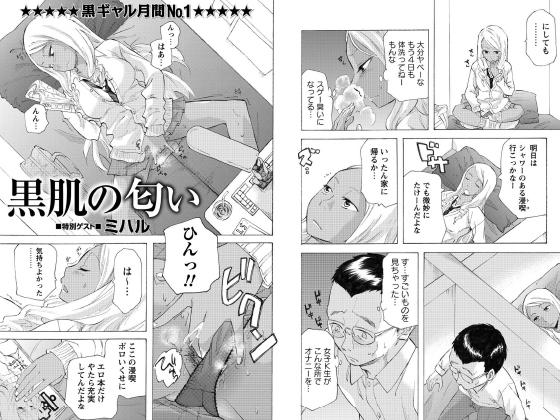 【エロ漫画】黒肌の匂い【単話】のアイキャッチ画像