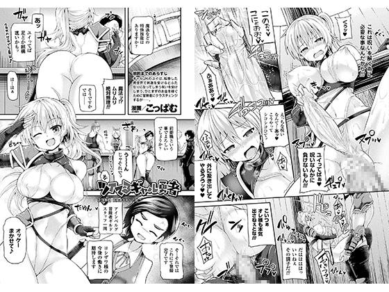 【エロ漫画】ツイてるギャル勇者 2コキ目【単話】のアイキャッチ画像